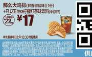 S15 那么大鸡排鲜香椒盐味1份+FUZE tea柠檬红茶味饮料(中)1杯 2017年8月凭麦当劳优惠券17元