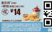 S16 麦乐鸡5块+新地草莓口味1杯 2017年8月凭麦当劳优惠券14元