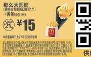 S3 那么大圆筒(黄桃百香果酱口味)1个+薯条(小)1份 2017年8月凭麦当劳优惠券15元