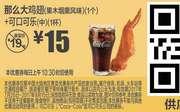 S4 那么大鸡翅果木烟熏风味1个+可口可乐(中)1杯 2017年8月凭麦当劳优惠券15元