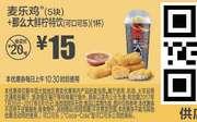S5 麦乐鸡5块+那么大鲜柠特饮(可口可乐)1杯 2017年8月凭麦当劳优惠券15元