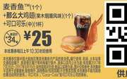 S6 麦香鱼1个+那么大鸡翅果木烟熏风味1个+可口可乐(中)1杯 2017年8月凭麦当劳优惠券25元