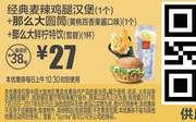 S7 经典麦辣鸡腿汉堡1个+那么大圆筒(黄桃百香果酱口味)1个+那么大鲜柠特饮(雪碧)1杯 2017年8月凭麦当劳优惠券27元