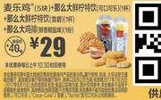 S8 麦乐鸡5块+那么大鲜柠特饮(可口可乐)1杯+那么大鲜柠特饮(雪碧)1杯+那么大鸡排鲜香椒盐味1份 2017年8月凭麦当劳优惠券29元