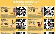 麦当劳优惠券2017年8月9月份手机版整张版本,点餐出示给店员扫码享优惠