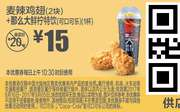 优惠券缩略图:M1 麦辣鸡翅2块+那么大鲜柠特饮(可口可乐)1杯 2017年8月9月凭麦当劳优惠券15元