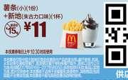 优惠券缩略图:M10 薯条(小)1份+新地(朱古力口味)1杯 2017年8月9月凭麦当劳优惠券11元
