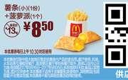 M11 薯条(小)1份+菠萝派1个 2017年8月9月凭麦当劳优惠券8.5元
