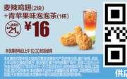 优惠券缩略图:M12 麦辣鸡翅2块+青苹果味泡泡茶1杯 2017年8月9月凭麦当劳优惠券16元
