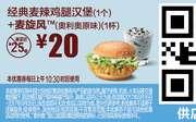 M13 经典麦辣鸡腿汉堡1个+麦旋风(奥利奥原味)1杯 2017年8月9月凭麦当劳优惠券20元