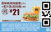 优惠券缩略图:M14 原味板烧鸡腿堡1个+美汁源阳光橙1杯 2017年8月9月凭麦当劳优惠券21元