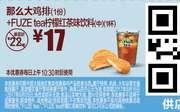 M15 那么大鸡排1份+FUZE tea柠檬红茶味饮料(中)1杯 2017年8月9月凭麦当劳优惠券17元 使用范围:麦当劳中国大陆地区餐厅