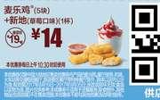 优惠券缩略图:M16 麦乐鸡5块+新地(草莓口味)1杯 2017年8月9月凭麦当劳优惠券14元