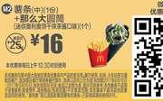 M2 微信优惠 薯条(中)+ 那么大圆筒迷你奥利奥饼干抹茶酱口味1个 2017年8月9月凭麦当劳优惠券16元