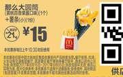 M3 那么大圆筒黄桃百香果酱口味1个+薯条(小)1份 2017年8月9月凭麦当劳优惠券15元