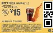 优惠券缩略图:M4 那么大鸡翅(蜜汁柠檬风味)1个+可口可乐(中)1杯 2017年8月9月凭麦当劳优惠券15元