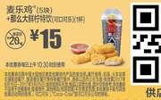 优惠券缩略图:M5 麦乐鸡5块+那么大鲜柠特饮(可口可乐)1杯 2017年8月9月凭麦当劳优惠券15元