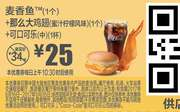 优惠券缩略图:M6 麦香鱼1个+那么大鸡翅蜜汁柠檬风味1个+可口可乐(中)1杯 2017年8月9月凭麦当劳优惠券25元