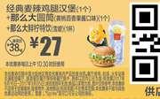 优惠券缩略图:M7 经典麦辣鸡腿汉堡1个+那么大圆筒黄桃百香果酱口味1个+那么大鲜柠特饮(雪碧)1杯 2017年8月9月凭麦当劳优惠券27元