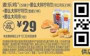 M8 麦乐鸡5块+那么大鲜柠特饮(可口可乐)1杯+那么大鲜柠特饮(雪碧)1杯+那么大鸡排1份 2017年8月9月凭麦当劳优惠券29元 使用范围:麦当劳中国大陆地区餐厅