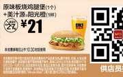 M13 原味板烧鸡腿堡1个+美汁源阳光橙1杯 2017年9月10月凭麦当劳优惠券21元