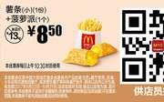 M10 薯条(小)1份+菠萝派1个 2017年9月10月凭麦当劳优惠券8.5元