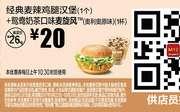 M12 经典麦辣鸡腿汉堡1个+鸳鸯奶茶口味麦旋风(奥利奥原味)1杯 2017年9月10月凭麦当劳优惠券20元