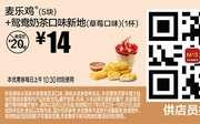 M15 麦乐鸡5块+鸳鸯奶茶口味新地(草莓)1杯 2017年9月10月凭麦当劳优惠券14元