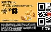 M2 麦辣鸡翅2块+可口派(柠檬椰果派菠萝派) 2017年9月10月凭麦当劳优惠券13元