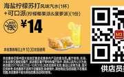 M3 海盐柠檬苏打风味汽水+可口派(柠檬椰果派菠萝派) 2017年9月10月凭麦当劳优惠券14元