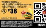 M6 霆锋酷辣鸡腿堡+鸳鸯奶茶口味新地(草莓)+海盐柠檬苏打汽水 2017年9月10月凭麦当劳优惠券36元