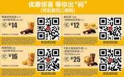 麦当劳优惠券2017年9月份手机版整张版本,出示店员扫码享优惠