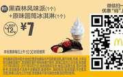 R1 微信优惠 黑森林风味派1个+原味圆筒冰淇淋1个 2017年9月凭麦当劳优惠券7元