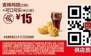 R11 麦辣鸡翅2块+可口可乐(中)1杯 2017年9月凭麦当劳优惠券15元