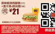 R13 原味板烧鸡腿堡1个+美汁源阳光橙1杯 2017年9月凭麦当劳优惠券21元