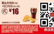 R14 那么大鸡排1份+可口可乐(中)1杯 2017年9月凭麦当劳优惠券16元