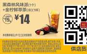 R2 黑森林风味派1个+金柠鲜萃茶(冷)1杯 2017年9月凭麦当劳优惠券14元
