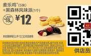 R3 麦乐鸡5块+黑森林风味派1个 2017年9月凭麦当劳优惠券12元