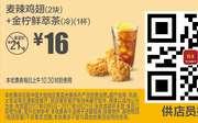 R4 麦辣鸡翅2块+金柠檬鲜萃茶(冷)1杯 2017年9月凭麦当劳优惠券16元