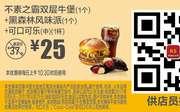 R5 不素之霸双层牛堡1个+黑森林风味派1个+可口可乐(中)1杯 2017年9月凭麦当劳优惠券25元