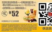 R6 双层阿拉斯加狭鱼堡1个+经典麦辣鸡腿汉堡1个+那么大圆筒(黄桃百香果酱风味)1个+可口可乐(中)1杯+金柠鲜萃茶(冷)1杯+黑森林风味派1个 2017年9月凭麦当劳优惠券52元