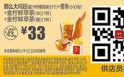 R7 那么大鸡翅(蜜汁柠檬风味)1个+薯条(小)1份+金柠鲜萃茶(冷)1杯+金柠鲜萃茶(暖)1杯 2017年9月凭麦当劳优惠券33元