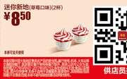R8 迷你新地(草莓口味)2杯 2017年9月凭麦当劳优惠券8.5元