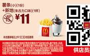 R9 薯条(小)1份+新地(朱古力口味)1杯 2017年9月凭麦当劳优惠券11元