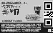 优惠券缩略图:E11 原味板烧鸡腿堡1个+可口可乐(中)1杯 2018年7月8月凭麦当劳优惠券17元 省9.5元起