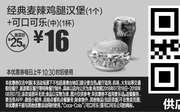优惠券缩略图:E12 经典麦辣鸡腿汉堡1个+可口可乐(中)1杯 2018年7月8月凭麦当劳优惠券16元 省9元起