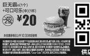 优惠券缩略图:E13 巨无霸1个+可口可乐(中)1杯 2018年7月8月凭麦当劳优惠券20元 省9.5元起
