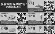 优惠券缩略图:麦当劳优惠券2018年10月手机版整张版本,出示给店员扫码享券面优惠价点餐