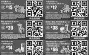 优惠券缩略图:麦当劳2018年1月2月份优惠券手版整张版本,点餐出示给店员扫码享优惠价