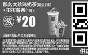优惠券缩略图:M4 那么大珍珠奶茶(暖)1杯+扭扭薯条1份 2018年1月2月凭麦当劳优惠券20元 省9元起